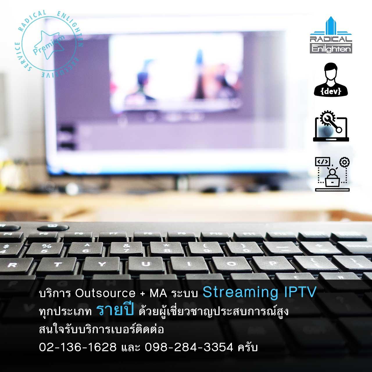 บริการ Outsource ระบบ Video Streaming, พร้อมดูแลรักษาให้ทำงานได้ตลอด 24 ชม