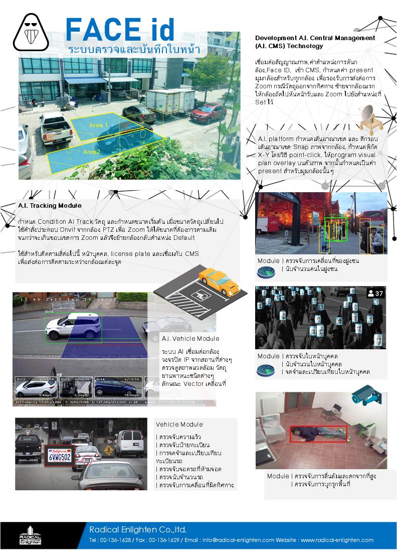 Brochure-Software -ระบบตรวจและบันทึกใบหน้า-